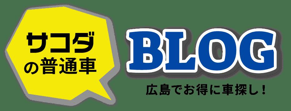 サコダの普通車ブログ 広島でお得に車探し!
